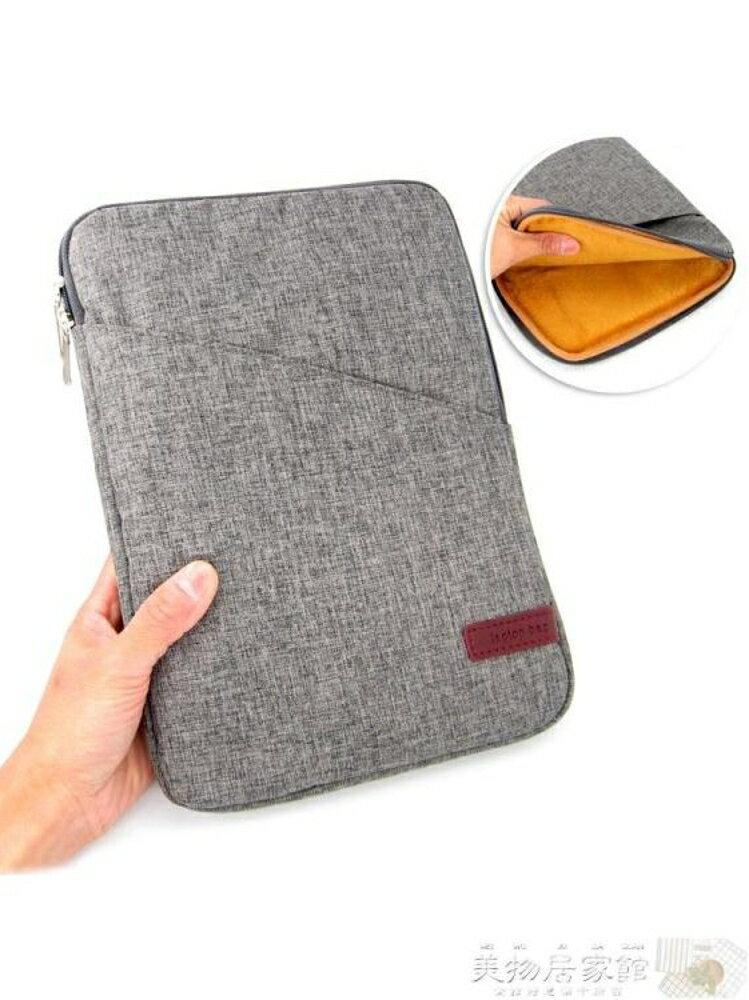保護套 新款10.5寸i pad保護套平板電腦pro袋子A1701布袋iPad殼por包防摔 領券下定更優惠