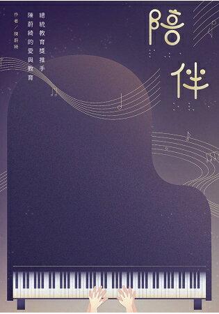陪伴:總統教育獎推手陳蔚綺的愛與教育