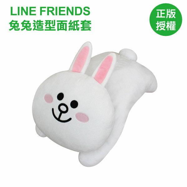 LINE FRIENDS 兔兔CONY玩偶造型面紙套〔蕾寶〕