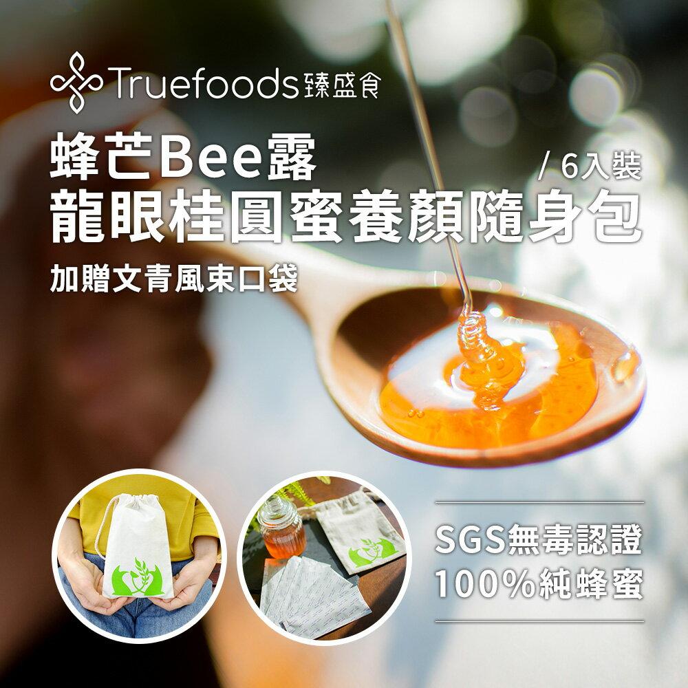 蜂芒BEE露 6入 隨身包 龍眼桂圓蜜 養顏 消暑飲品 解渴 在地農產 0