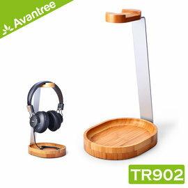 【AvantreeTR902鋁合金+竹木耳機架】優質環保竹木材質耳機架適用SennheiserAKG鐵三角(AUDIO-TEC)Beats等多種耳罩式耳機【風雅小舖】