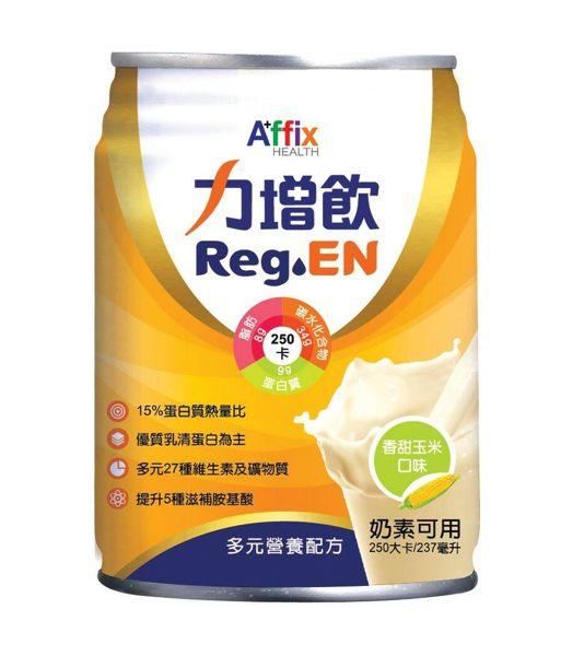 『加贈2瓶』【力增飲】多元營養配方-香甜玉米口味237ml*24罐/箱