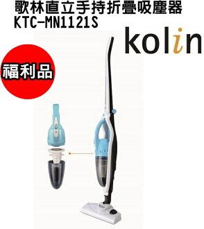 (展示福利品) KTC-MN1121S【歌林】直立手持折疊吸塵器 保固免運-隆美家電