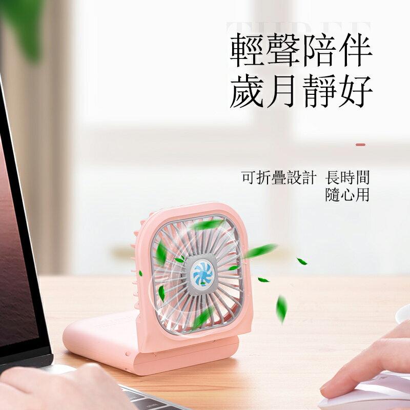 台灣現貨 2020新款 風扇 掛脖風扇 迷你小風扇 折疊風扇 USB 小風扇 可折疊 充電 手持 方便攜帶 超長使用時間 1