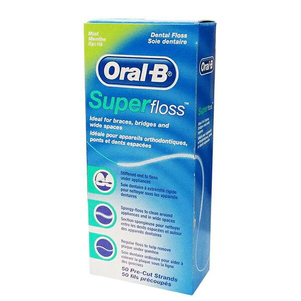 專品藥局 Oral B 歐樂B 三合一超級牙線 50條 / 包 (牙套矯正器必用)【2003233】 - 限時優惠好康折扣