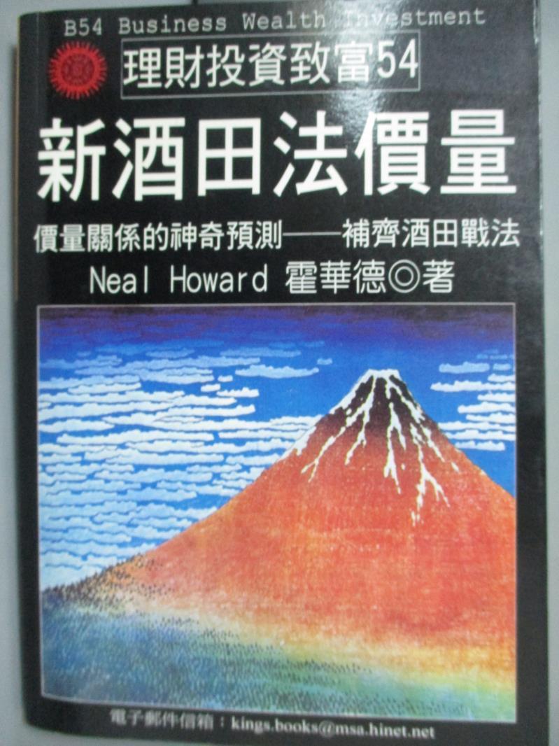 【書寶 書T5/股票_OOI】新酒田法價量_霍華德