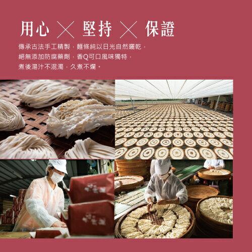 【老媽拌麵】傳統關廟麵★ 3