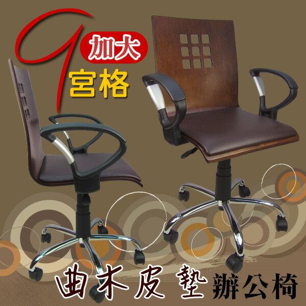 LOGIS邏爵~九宮格寬曲木皮墊事務椅電腦椅*020CA*
