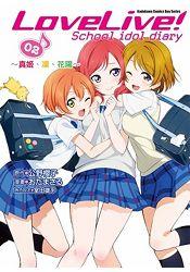 LoveLive^! School idol diary(2)~真姬、凜、花陽~