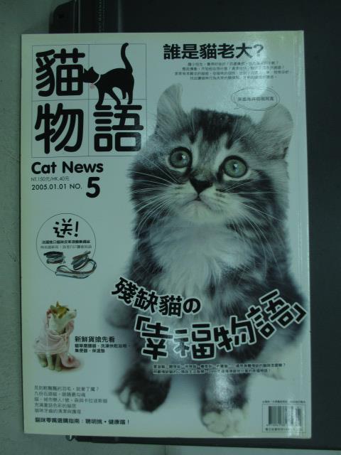 【書寶二手書T2/寵物_ZKD】貓物語_5期_殘缺貓幸福物語等