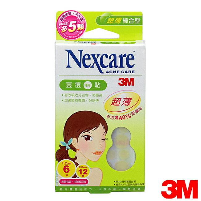 3M Nexcare 痘痘隱形貼-超薄綜合型