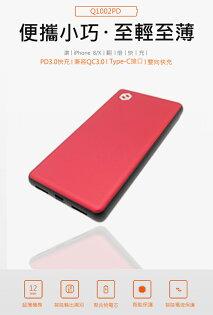 Q1002PD超薄行動電源安卓TYPE-CQC3.0閃電快充10000毫安大電芯【風雅小舖】
