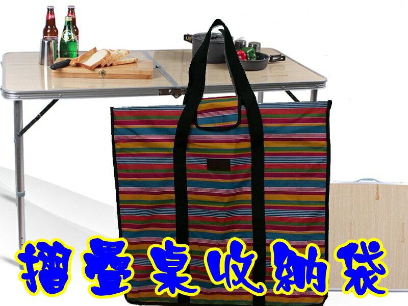 【珍愛頌】AJ256 摺疊桌收納袋 適用60x120折疊桌 一桌四椅收納袋 折合桌裝備袋 外袋 露營裝備袋 條紋收納袋