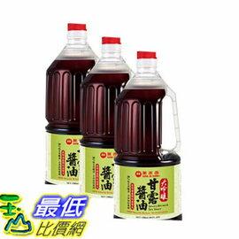 [COSCO代購 如果沒搶到鄭重道歉] 萬家香 大吟釀甘露醬油 1500毫升 (4入) W108635