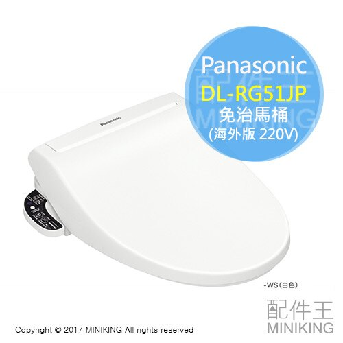 【配件王】代購 日本製 Panasonic 國際牌 DL-RG51JP 免治馬桶 溫水洗淨便座 海外版 220V 大陸