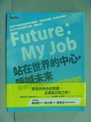 【書寶二手書T2/財經企管_NKC】站在世界的中心, 呼喊未來_金蘭都, 李載?