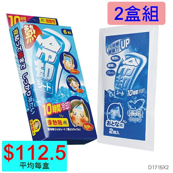 【醫康生活家】醫康退熱貼(6枚入)►►✪✪2盒組✪✪