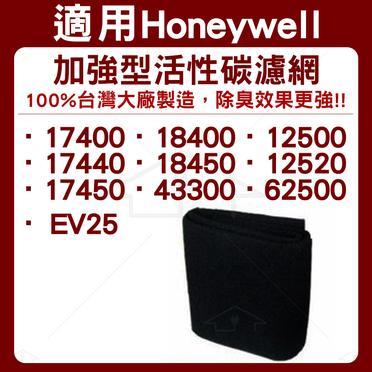 Honeywell 適用 18400 18450 17400 17450 活性碳濾網 4組