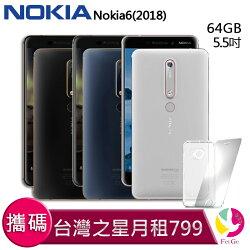 Nokia 6 (2018) 64GB 攜碼至 台灣之星4G 月繳799手機$1元 【贈9H鋼化玻璃保護貼*1+氣墊空壓殼*1】