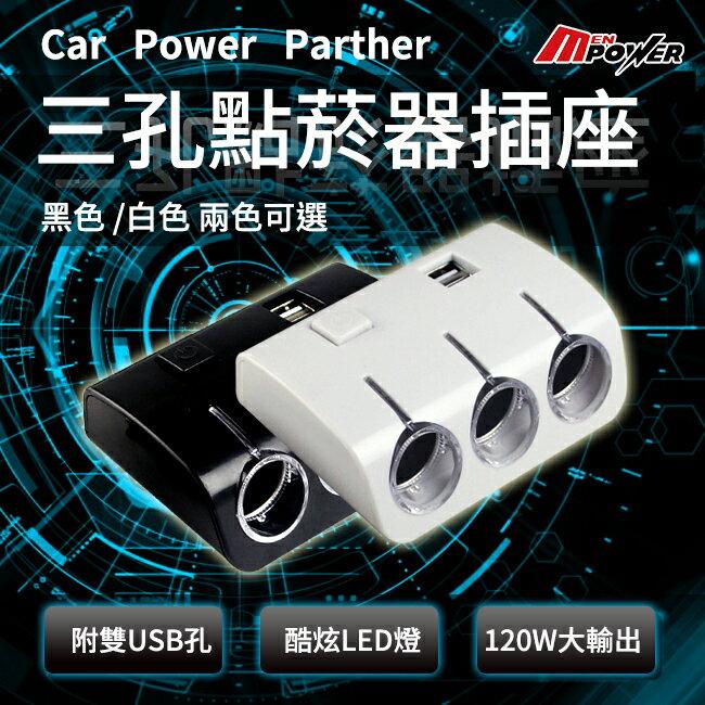 ~禾笙科技~ 三孔點菸器插座 開關按鈕 黑白兩色 120W輸出 雙USB接口 藍色LED燈