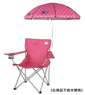 【鄉野情戶外用品店】 CAPTAIN STAG 鹿牌  日本  CoCoLife 休閒椅專用傘/UD-15