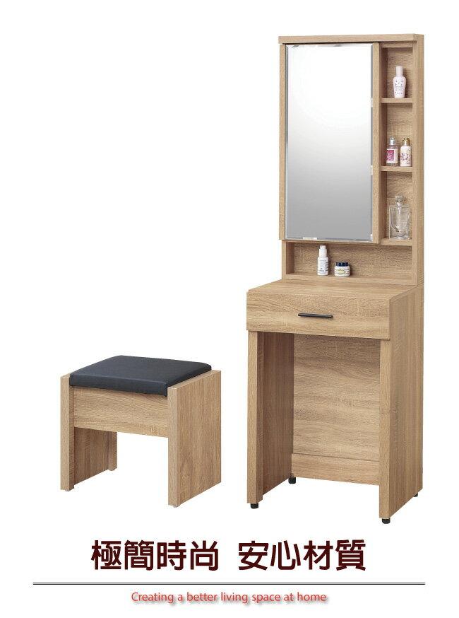 【綠家居】費怡 時尚1.7尺木紋立鏡式化妝台組合(含化妝椅)