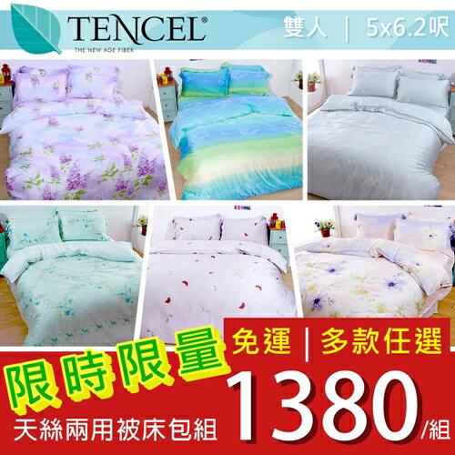 100%全天絲床包兩用被組-五呎雙人