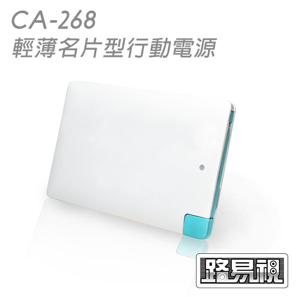【路易視】CA-268 名片式行動電源