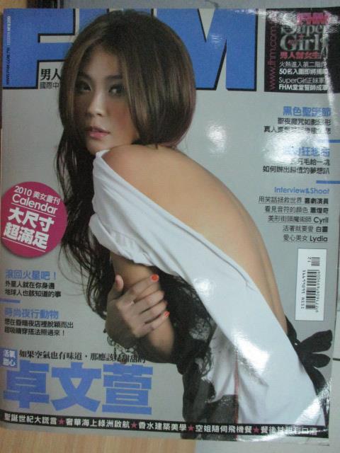 【書寶二手書T5/雜誌期刊_YBT】FHM男人幫_114期_活氧甜心-卓文萱等
