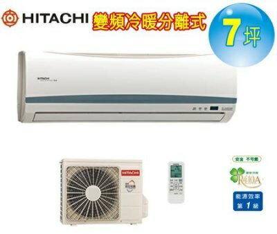 日立《旗艦冷暖》分離式冷氣價格(RAC-40HK/RAS-40HK)※(適用7坪