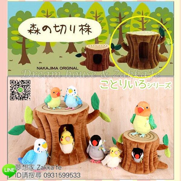 日本進口樹屋樹洞絨毛玩偶絨毛娃娃M《可當置物盒喔》★夢想家精品生活家飾★