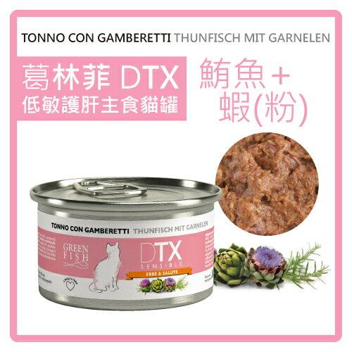 【力奇】葛林菲Green Fish-DTX低敏護肝 主食貓罐-鮪魚+蝦 80g -51元 >可超取(C632A03)
