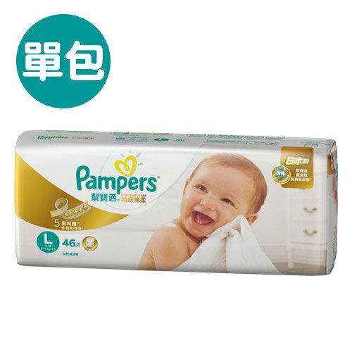 Pampers 幫寶適 特級棉柔 新生寶寶紙尿褲-L 46片(單包)【悅兒園婦幼生活館】