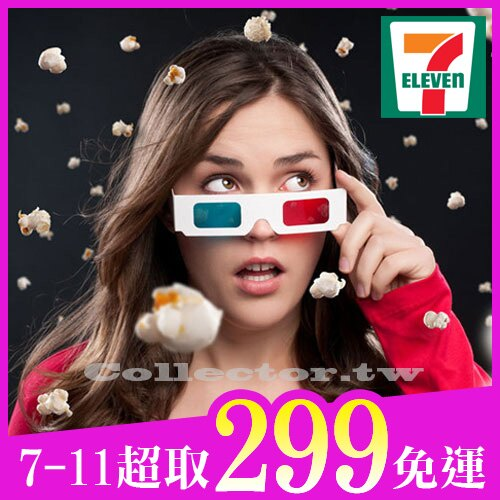 【7-11超取299免運】紙製紅藍3D眼鏡 白紙卡3D立體眼鏡 3D電影專用眼鏡