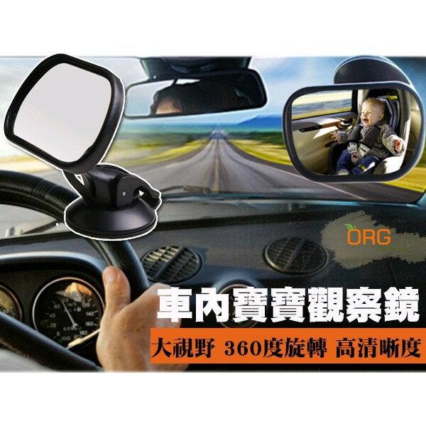 ORG《SD0448》最新款~汽車/車載/車用 寶寶/小孩/兒童/嬰兒 觀察鏡/後照鏡/輔助鏡 座椅反向鏡