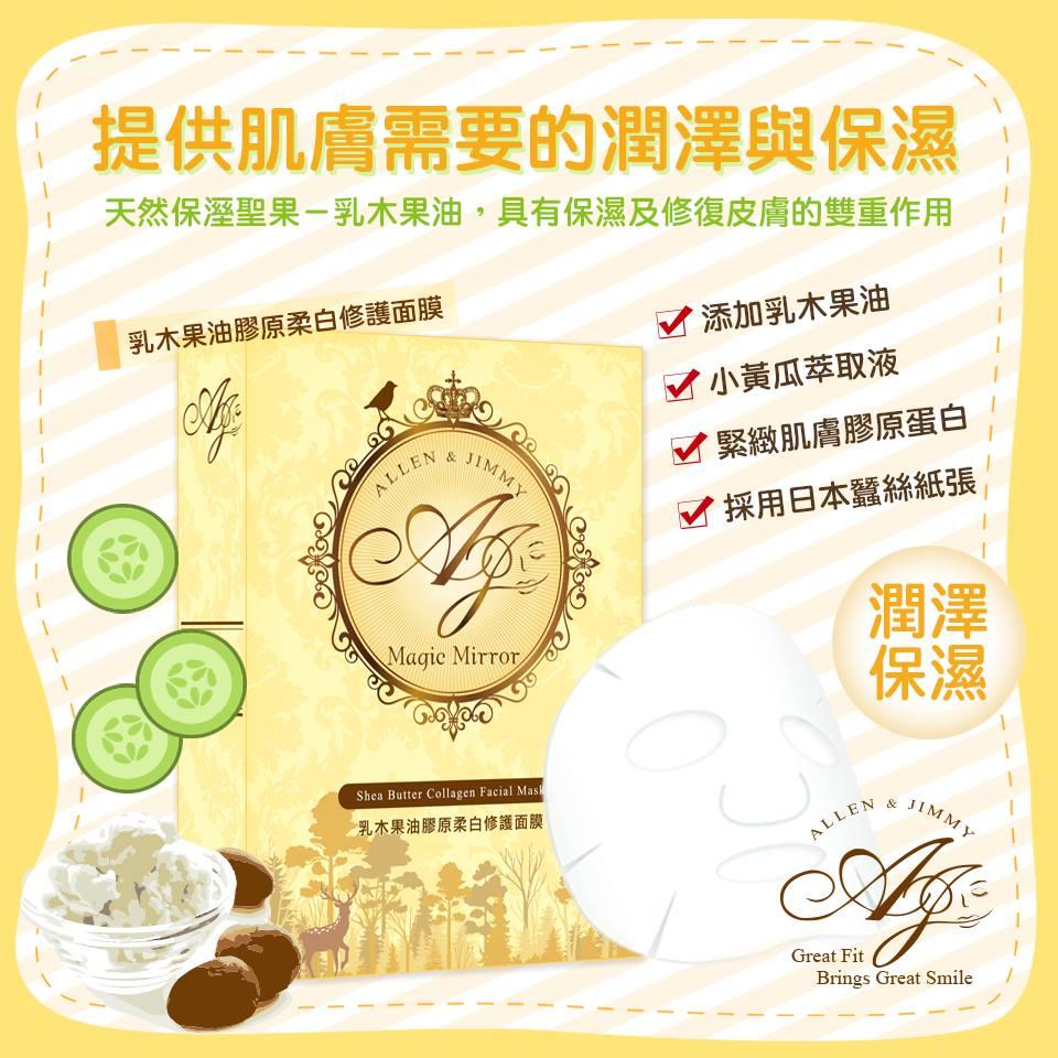 單片 AJ乳木果油膠原柔白修護面膜