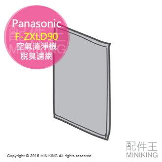 【配件王】代購 Panasonic 國際牌 F-ZXLD90 空氣清淨機 脫臭濾網 適F-VXL90 70 VC70XL