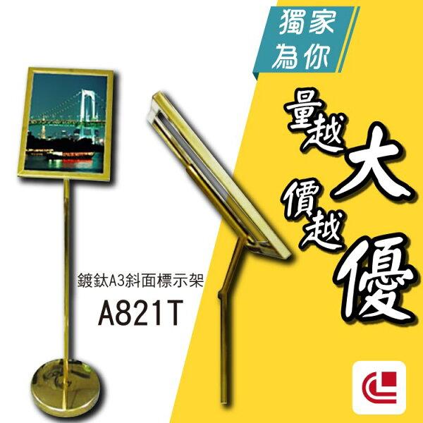 不鏽鋼鍍鈦PVC指示牌(A3斜面直式)A821T標示告示招牌廣告公布欄旅館酒店俱樂部餐廳銀行MOTEL