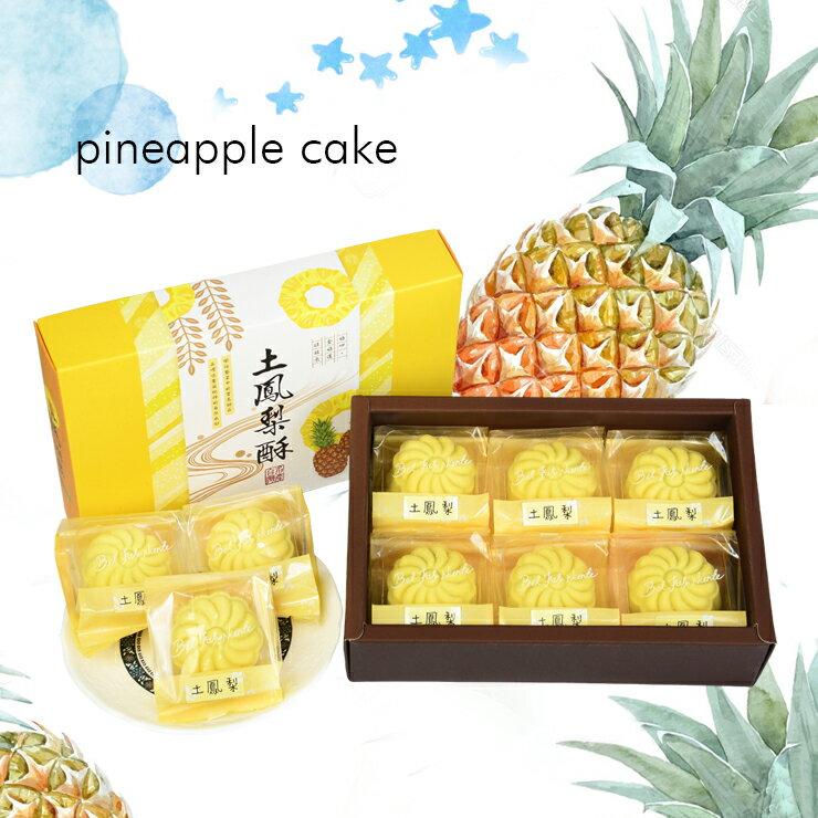 【土鳳梨酥禮盒 6入】茶點 / 點心 / 下午茶 / 伴手禮《 巧可康 》