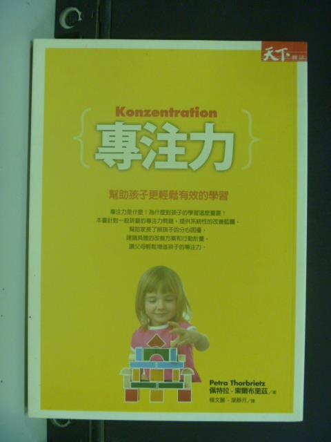 【書寶二手書T9/親子_JGW】專注力-幫助孩子更輕鬆的學習_楊文麗, 佩特拉.索
