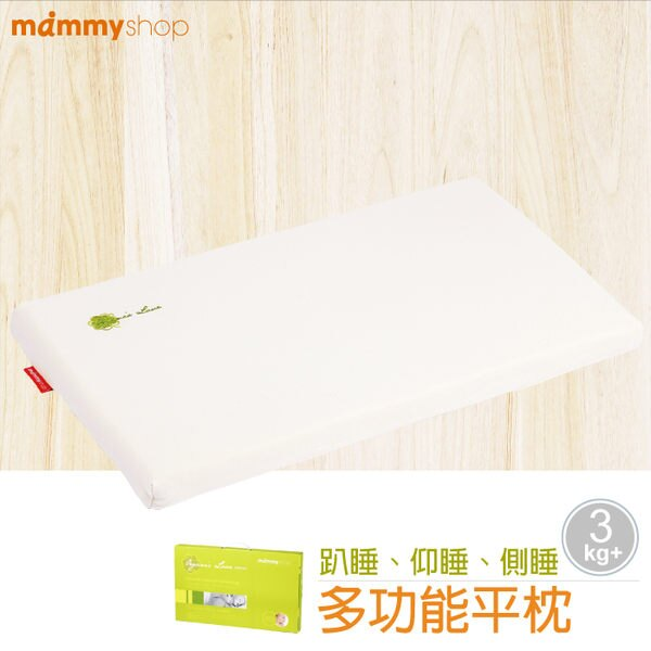 媽咪小站 - 有機棉多功能平枕 0