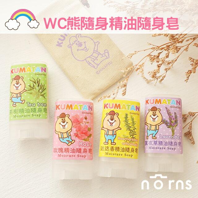NORNS【WC熊隨身精油隨身皂】KUMATAN 薰衣草 玫瑰花 迷迭香 茶樹 清潔肥皂