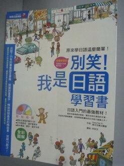 【書寶二手書T6/語言學習_YDC】別笑!我是日語學習書_東洋文庫_附光碟