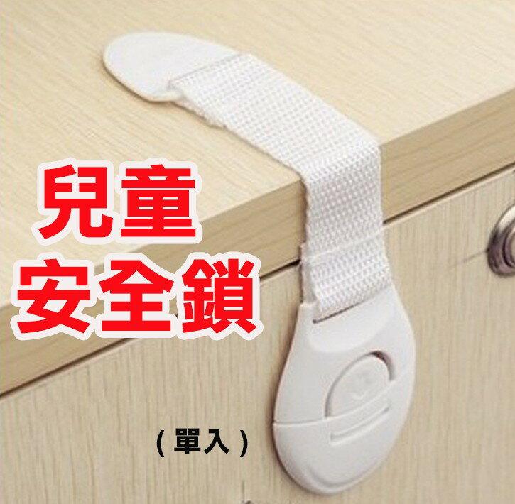 嬰幼兒寶寶膠 兒童抽屜鎖 多功能加長鎖扣 嬰兒安全鎖 布帶 門扣 安全鎖 門把鎖 兒童安全鎖158C