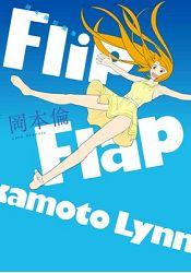 岡本倫短篇集Flip Flap 全
