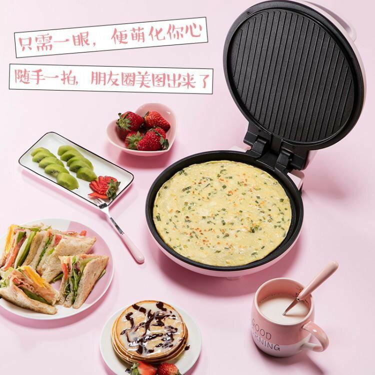 小熊電餅鐺家用雙面加熱新款全自動斷電煎餅鍋小型迷你餅檔烙餅機
