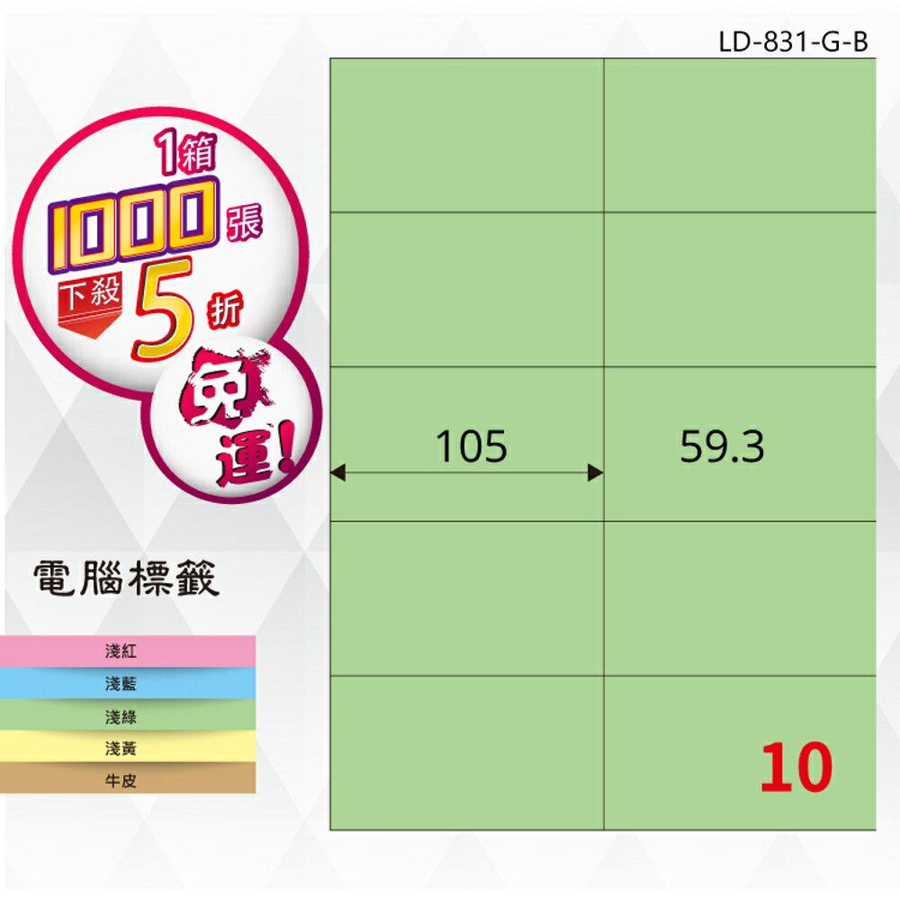熱銷推薦【longder龍德】電腦標籤紙 10格 LD-831-G-B 淺綠色 1000張 影印 雷射 貼紙
