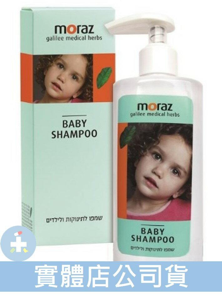 【茉娜姿 Moraz】嬰兒植物精華洗髮精(250mL)