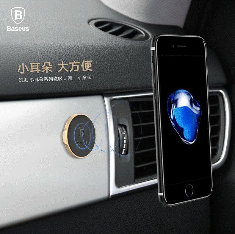 倍思Baseus 小耳朵平貼式磁吸支架 車用 手機支架 手機架 牆壁 冰箱 收納 黑  金