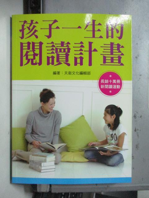 【書寶二手書T4/家庭_OST】孩子一生的閱讀計畫_天衛編輯部
